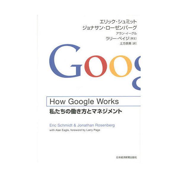 How Google Works 私たちの働き方とマネジメント/エリック・シュミット/ジョナサン・ローゼンバーグ/アラン・イーグル
