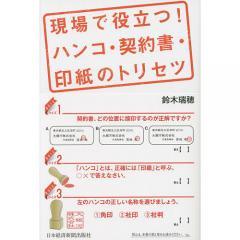 現場で役立つ!ハンコ・契約書・印紙のトリセツ/鈴木瑞穂