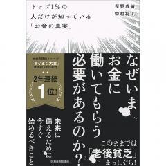 トップ1%の人だけが知っている「お金の真実」/俣野成敏/中村将人