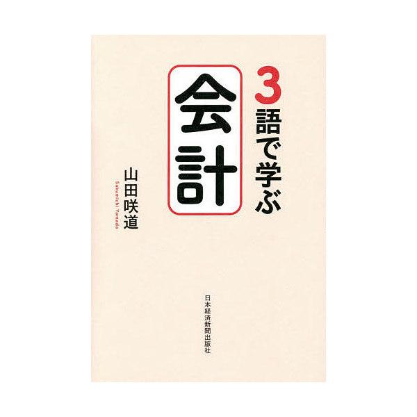 3語で学ぶ会計/山田咲道