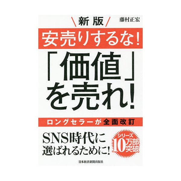 安売りするな!「価値」を売れ!/藤村正宏