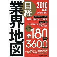 日経業界地図 2018年版/日本経済新聞社