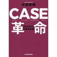 CASE革命 2030年の自動車産業/中西孝樹