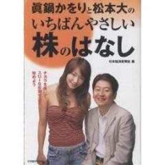 真鍋かをりと松本大のいちばんやさしい株のはなし チカラを抜いて、スローな投資生活を始めよう/日本経済新聞社