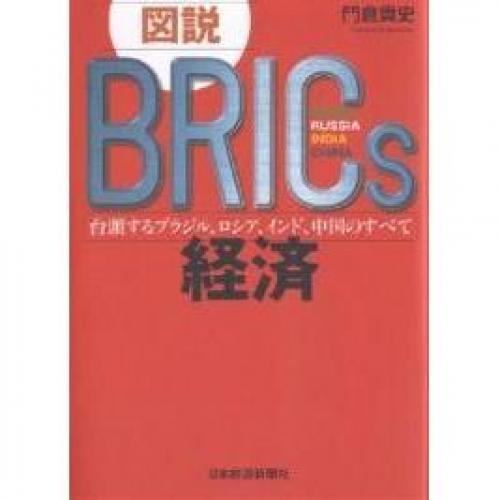 図説BRICs経済 台頭するブラジル、ロシア、インド、中国のすべて/門倉貴史
