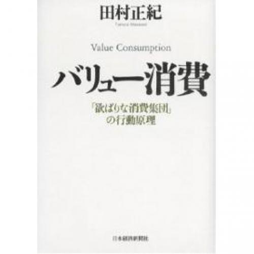 バリュー消費 「欲ばりな消費集団」の行動原理/田村正紀