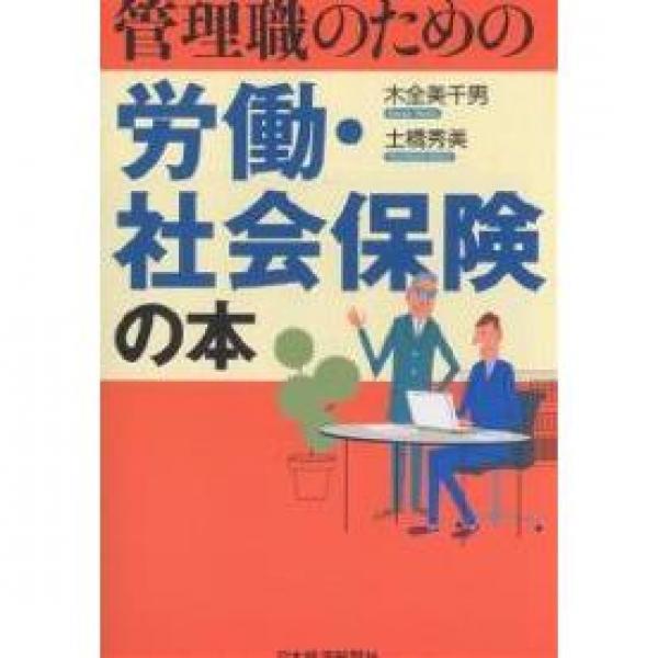 管理職のための労働・社会保険の本/木全美千男/土橋秀美