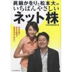 真鍋かをりと松本大のいちばんやさしいネット株 好きな時に、好きな場所で、投資生活はじめたい/日本経済新聞出版社