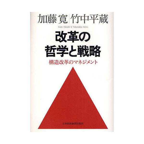 改革の哲学と戦略 構造改革のマネジメント/加藤寛/竹中平蔵