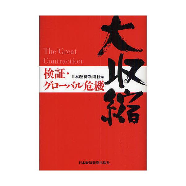 大収縮 検証・グローバル危機/日本経済新聞社