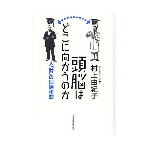頭脳はどこに向かうのか 人「財」の国際移動/村上由紀子