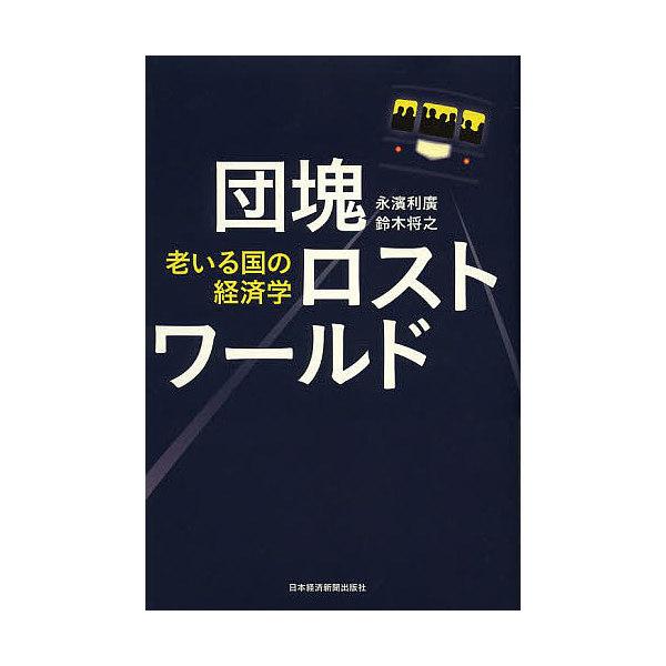 団塊ロストワールド 老いる国の経済学/永濱利廣/鈴木将之