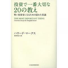 投資で一番大切な20の教え 賢い投資家になるための隠れた常識/ハワード・マークス/貫井佳子