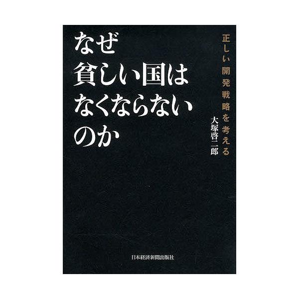 なぜ貧しい国はなくならないのか 正しい開発戦略を考える/大塚啓二郎