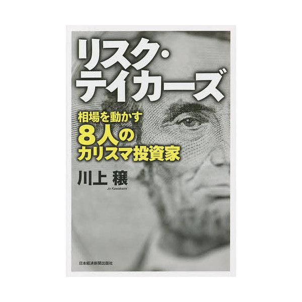 リスク・テイカーズ 相場を動かす8人のカリスマ投資家/川上穣