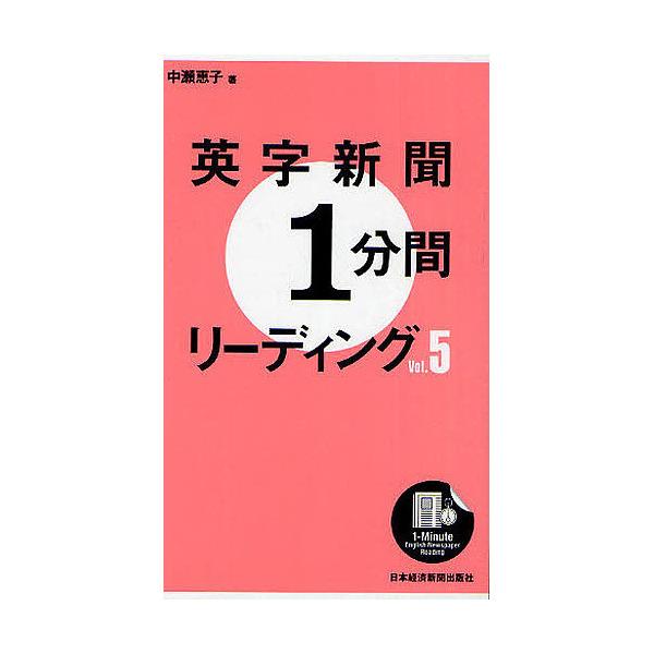 英字新聞1分間リーディング Vol.5/中瀬恵子