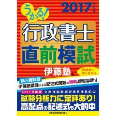 うかる!行政書士直前模試 2017年度版/伊藤塾