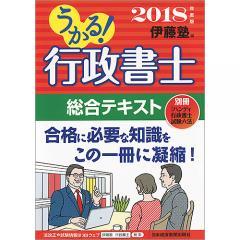 うかる!行政書士総合テキスト 2018年度版/伊藤塾