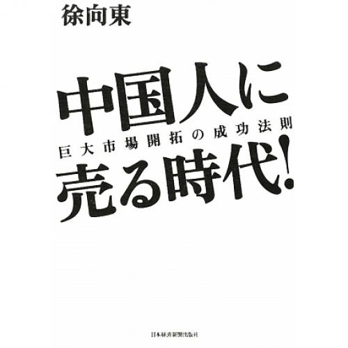 中国人に売る時代! 巨大市場開拓の成功法則/徐向東
