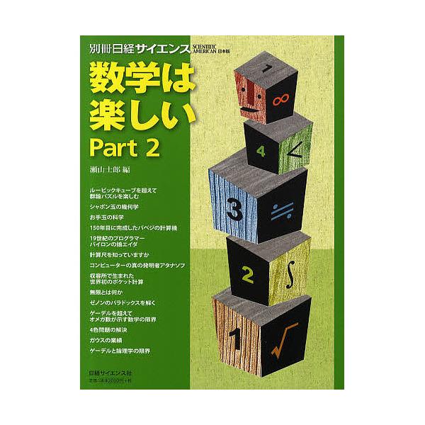 数学は楽しい Part2/瀬山士郎