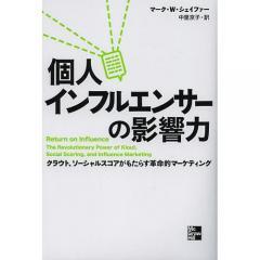 個人インフルエンサーの影響力 クラウト、ソーシャルスコアがもたらす革命的マーケティング/マーク・W・シェイファー/中里京子