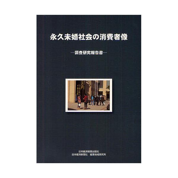 永久未婚社会の消費者像 調査研究報告書/日本経済新聞社産業地域研究所