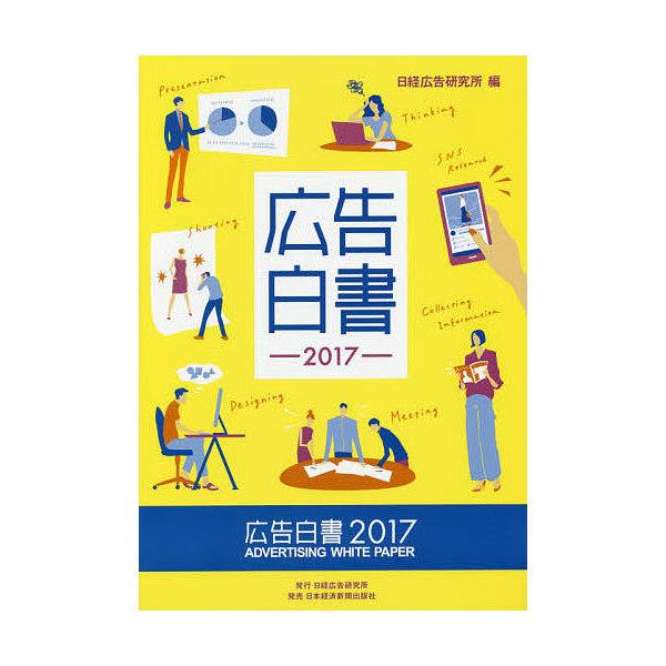 広告白書 2017/日経広告研究所