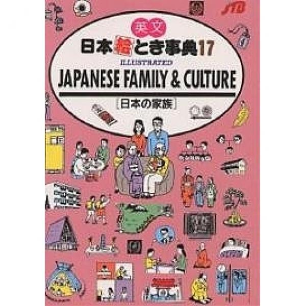 英文日本絵とき事典 17/旅行