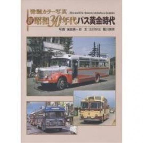 発掘カラー写真昭和30年代バス黄金時代 続/満田新一郎/三好好三/福川博英