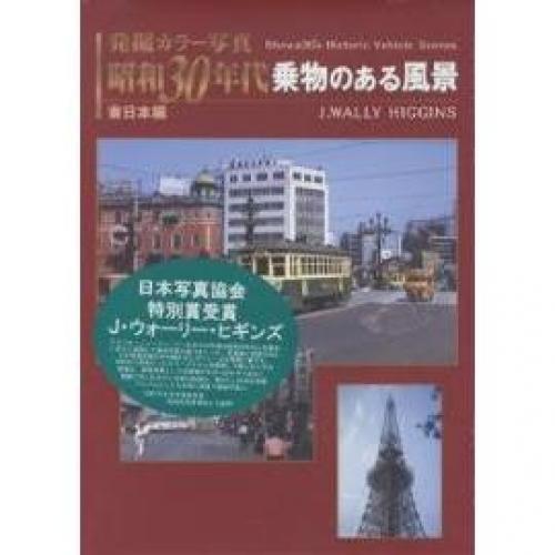 発掘カラー写真昭和30年代乗物のある風景 東日本編/J.WALLYHIGGINS