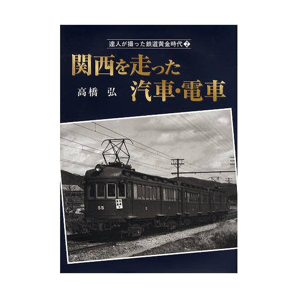 達人が撮った鉄道黄金時代 2/高橋弘