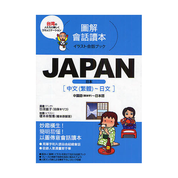 JAPAN 中国語(繁体字)~日本語/玖保キリコ/榎本奈智恵/旅行