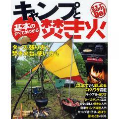 基本のすべてがわかるキャンプと焚き火 タープの張り方から焚き火台の使い方まで