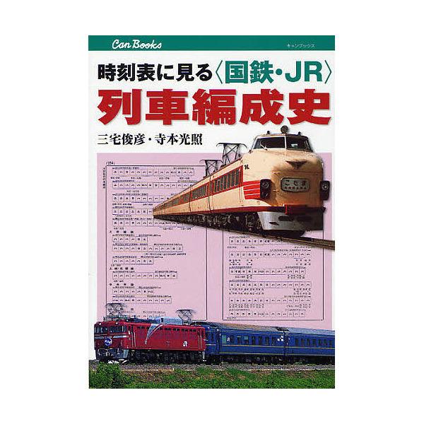 時刻表に見る〈国鉄・JR〉列車編成史/三宅俊彦/寺本光照