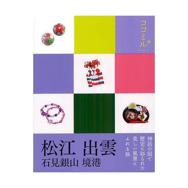松江 出雲 石見銀山 境港/旅行