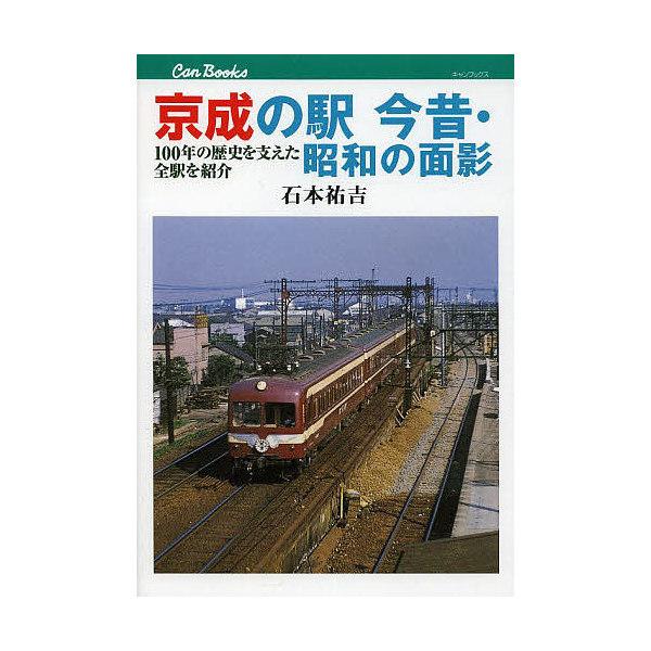 京成の駅今昔・昭和の面影 100年の歴史を支えた全駅を紹介/石本祐吉