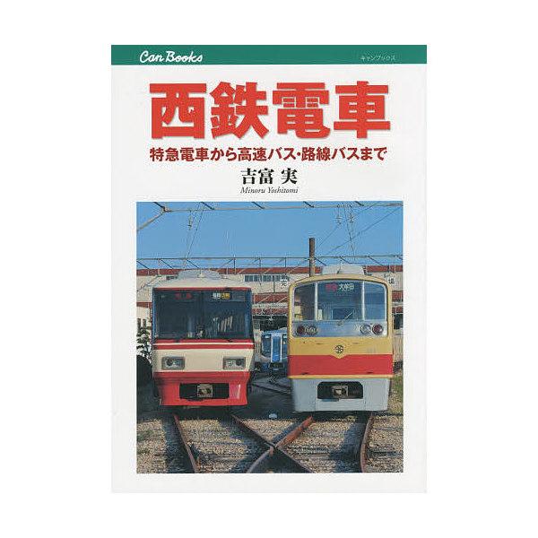 西鉄電車 特急電車から高速バス・路線バスまで/吉富実