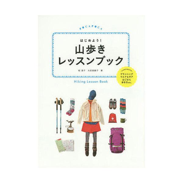 はじめよう!山歩きレッスンブック/柏澄子/大武美緒子