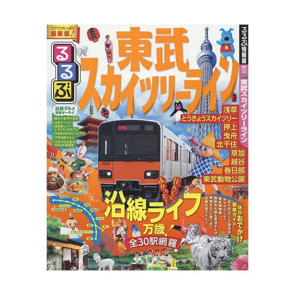 るるぶ東武スカイツリーライン/旅行