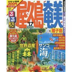 るるぶ屋久島奄美種子島 '17/旅行