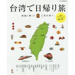 台湾で日帰り旅 鉄道に乗って人気の街へ/旅行
