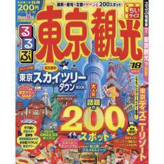 るるぶ東京観光 '18 ちいサイズ/旅行
