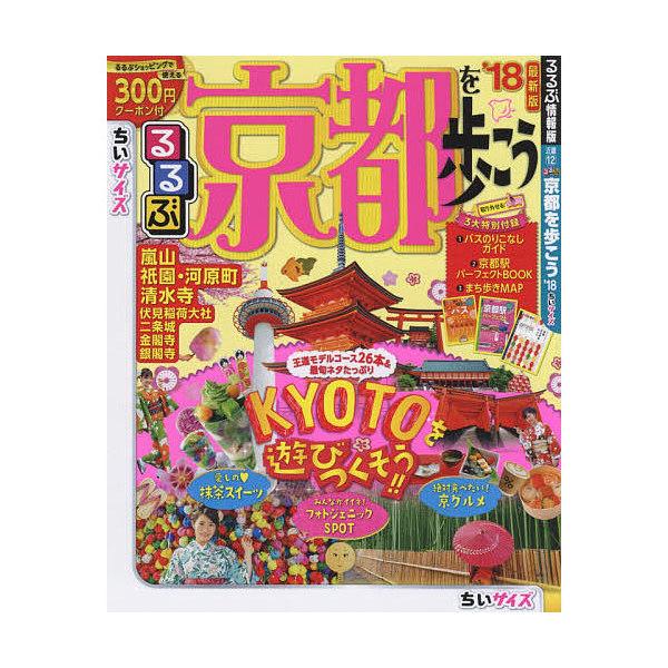 るるぶ京都を歩こう '18 ちいサイズ/旅行