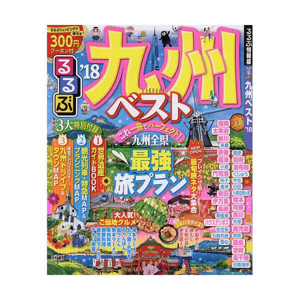 るるぶ九州ベスト '18/旅行