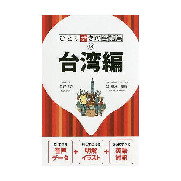 台湾編 〔2017〕/旅行
