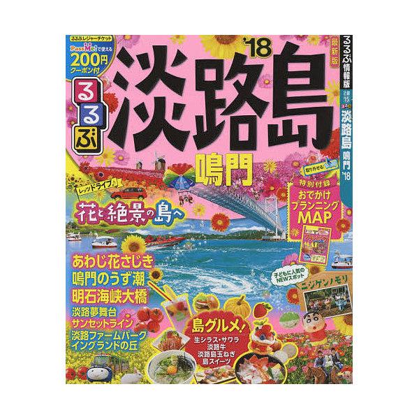 るるぶ淡路島 鳴門 '18/旅行