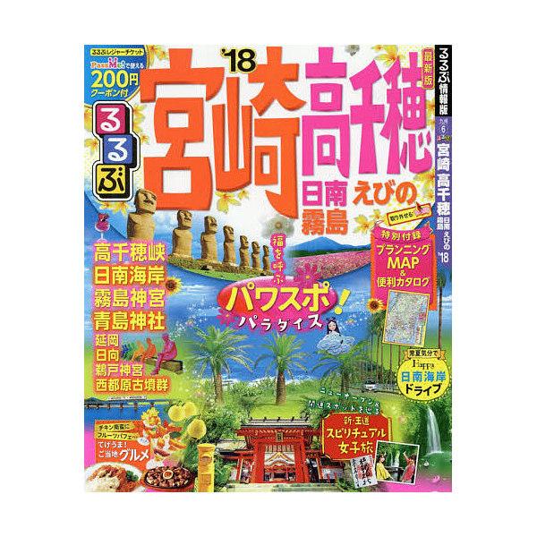 るるぶ宮崎高千穂 日南 えびの 霧島 '18/旅行