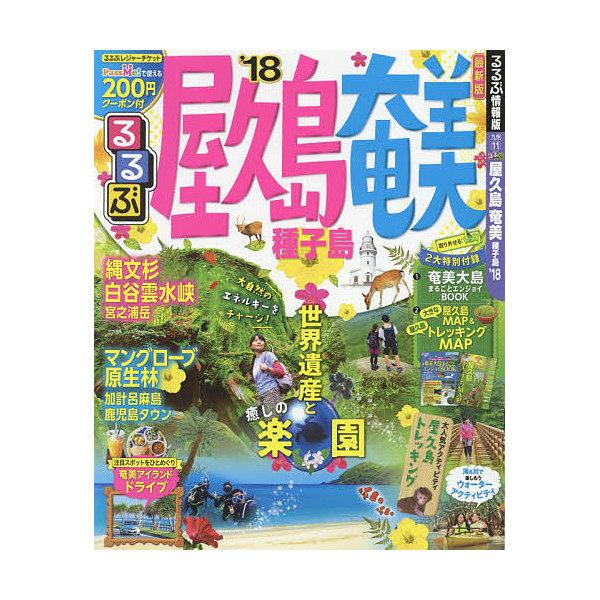 るるぶ屋久島奄美種子島 '18/旅行