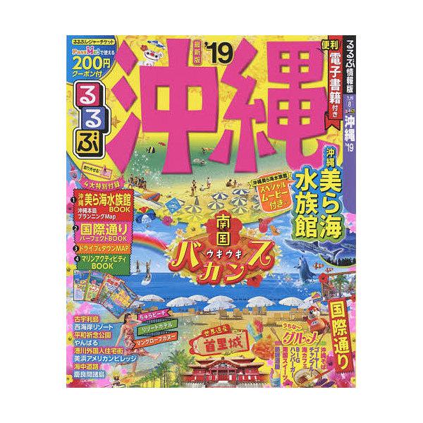 るるぶ沖縄 '19/旅行