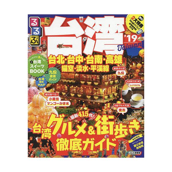 るるぶ台湾 '19/旅行